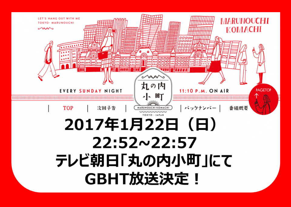GBHTweb用画像