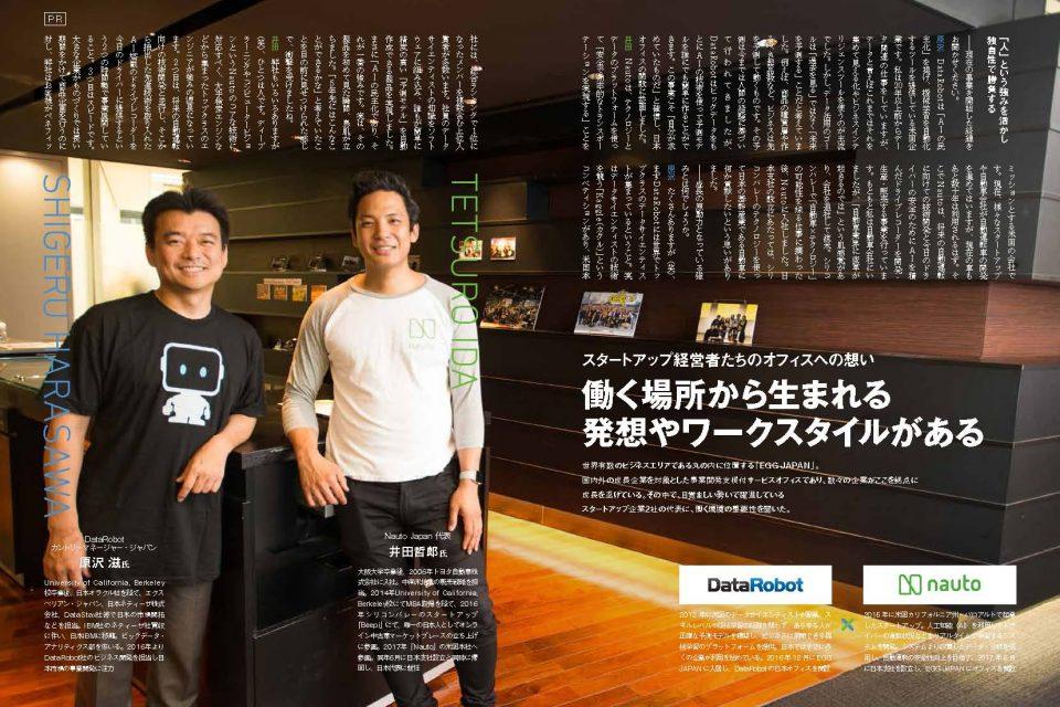 ★FINAL_日経ビジネスアソシエ_対談記事_ページ_1